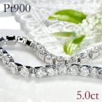 5.00ct Pt900 ダイヤモンド テニスブレスレット ゴージャス 豪華 セレブ ロック プラチナ