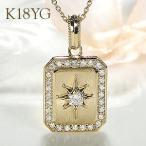 星 K18YG/WG/PG 0.2ct H-SIクラス  ダイヤモンド ペンダント個性的 ユニセックス メンズ