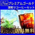 コーヒー アイスコーヒー コーヒー 粉 コーヒー 豆 コーヒー豆 1.5kg アイスコーヒー 福袋 送料無料 深煎りコク深め プレミアムゴールド 150杯分入り