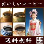 コーヒー ブレンドコーヒー コーヒー 粉 コーヒー 豆  送料無料 飲み比べ高品質コーヒー福袋 初恋 大和 天光 皇美 コーヒー  200g 入り 4袋の画像