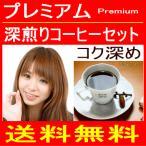 302-5003 (みずほ コーヒー) 福袋 送料無料 深煎りコ