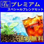 503-5003 アイスコーヒー コーヒーセット  送料無料 福袋 深煎り 150杯分入り 500g×3=1.5kg (アイスコーヒー/コーヒー豆/アイスコーヒー粉)