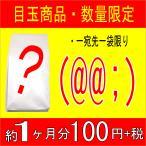Yahoo!コーヒー豆専門店みずほコーヒーお試しコーヒー豆  ( みずほ コーヒー ) ポイント10倍 1ヶ月分100円 エクセレントマウンテンコーヒー 300g入り 【同梱に限り注文可能】
