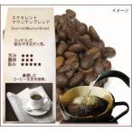 606-5004 エクセレントマウンテンブレンドコーヒー福袋  送料無料 200杯分入り 500g×4=2kg (コーヒー豆/コーヒー粉/珈琲/珈琲豆/挽き