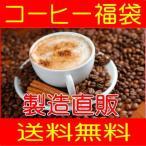 604-5004 キリマンジャロマウンテンブレンドコーヒー福袋  送料無料 200杯分入り 500g×4=2kg (コーヒー豆/コーヒー粉/珈琲/珈琲豆/挽き)