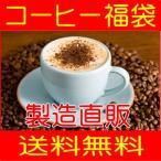 コーヒー ブレンドコーヒー コーヒー 粉 コーヒー 豆  まろやかマウンテンコーヒー福袋  送料無料 200杯分入り 500g入り 4袋の画像