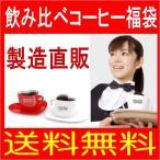 コーヒー ブレンドコーヒー コーヒー 粉 コーヒー 豆  コーヒー 飲み比べコーヒー福袋 送料無料  福袋  200g 入り 4袋
