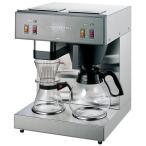 コーヒー メーカー 業務用 送料無料 Kalita カリタ KW-17 1杯用〜15杯用 コーヒーメーカー 一般用