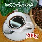 モカブレンド 200g  焙煎コーヒー豆 送料無料 ゆうパケット発送※日時指定できません