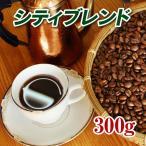 シティブレンド 300g 焙煎コーヒー豆 送料無料 ゆうパケット発送※日時指定できません