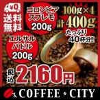 コーヒー豆 コロンビア グァテマラ 各200g計400g 送料無料40杯分/日時指定できません