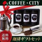送料無料 焙煎コーヒー豆ギフト3本セット スペシャルブレンド・オリジナルブレンド・モカブレンド各150g