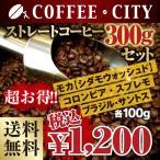 ショッピングコーヒー コーヒー豆お試し300gセット モカ・シダモ 100g ブラジル 100g コロンビア 100g ゆうパケット発送・日時指定できません