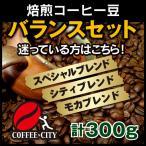 お試し ポイント消化 コーヒー豆 送料無料 バランスセット スペシャルブレンド/シティブレンド/モカブレンド 各100g 日時指定できません