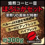 お試し ポイント消化 コーヒー豆 送料無料 ほろにがセット ヨーロピアンブレンド/アイスブレンド/ハイブレンド 各100g 日時指定できません