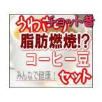 その昔テレビでチョットうわさになった脂肪燃焼コーヒー豆セット☆【コーヒー生活】