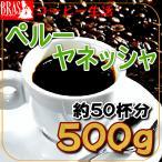 ペルーヤネッシャ 500g レインフォレストアライアンス認証コーヒー豆
