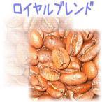 コーヒー豆 ロイヤルブレンド 内容量1kg 焙煎したて