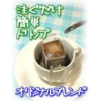 焙煎したてのドリップコーヒー オリジナルブレンド・カフェバック(ドリップ式)10g×5袋 コーヒー生活