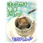 焙煎したてのドリップコーヒー モカブレンド・カフェバック(ドリップ式)10g×5袋 コーヒー生活