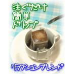 焙煎したてのドリップコーヒー リラクションブレンド・カフェバック(ドリップ式)10g×50袋 コーヒー生活
