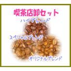 レギュラーコーヒー喫茶店卸セット(250g×3袋) コーヒー生活