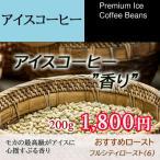 """アイスコーヒー """"香り"""" 200g コーヒー豆 選べる焙煎 豆・粉が選べるコーヒー豆"""