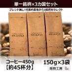 コーヒー豆 単一銘柄セット(ブレンド無し) /3銘柄×200g 豆のまま限定