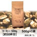 コーヒー豆 ブラジルセラード  500g