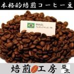 コーヒー豆 ブラジルブルボンアマレロ 200g