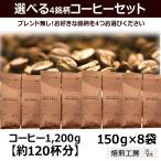 産地を選べるコーヒー 送料無料/4種類のコーヒーを選べるセット
