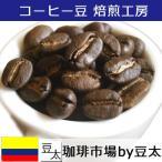 コーヒー豆1.5kgセット セール 高品質 COLOMBIAプレミアムグレード 送料無料 p