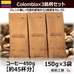 コーヒー豆セット セール 高品質 COLOMBIAプレミアムグレード 送料無料 p