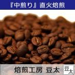 ショッピングコーヒー コーヒー豆 マンデリンプレミアムセット