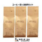 コーヒー豆セット 高品質 プレミアムグレード  送料無料