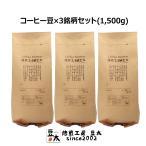 ショッピングコーヒー コーヒー豆セット 1500g 高品質 プレミアムグレード 送料無料