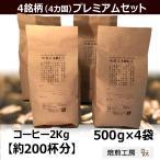 コーヒー豆 2kg 飲み比べスペシャルティセット 送料無料