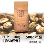 「トラジャ コーヒー豆 500g 豆のまま限定」の画像