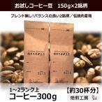 Yahoo!珈琲市場by豆太Yahoo!店セール おためしコーヒー豆セット 1ランク上の本格派コーヒー 200g×2カ国