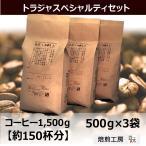 コーヒー豆 セール トラジャスペシャルティセットpp