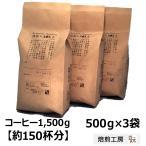 コーヒー豆 トラジャセット