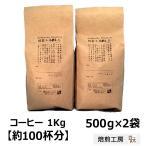 ショッピングコーヒー コーヒー豆 キリマンジャロAA 500g×2袋/豆のまま限定