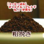 粗挽き コーヒー 粉 100g 10杯〜13杯 オリジナル・ブレンド・No,1/甘く華やかな香り 豊かなコク 中煎りメール便