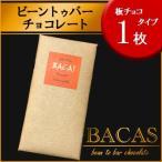 父の日 プレゼント おつまみ 人気 おしゃれ 高級 プチギフト ビーントゥバーチョコレート ベトナム70%  BACAS バカス