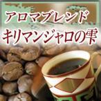 コーヒー豆 人気『キリマンジャロの雫』 -250g-(メール便)コーヒー豆