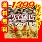 マンデリンG1 コーヒー豆 インドネシア・スマトラ(250g)メール便