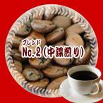 コーヒー豆 『甘く芳ばしい香り 豊かなコク 』オリジナル・ブレンド・No,2(中深煎り)-250g メール便