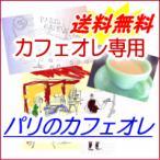 コーヒー豆 カフェオレ専用ブレンド珈琲豆 250g 人気 パリのカフェオレ珈琲豆/メール便