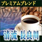 珈琲豆 人気プレミアムブレンド『清流 長良川』 -250g-(メール便)コーヒー豆ポッキリ