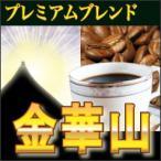 コーヒー豆 人気プレミアムブレンド『金華山』 -250g-(メール便)コーヒー豆 ポッキリ